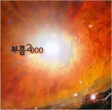 부흥 2000