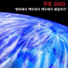 부흥 2003