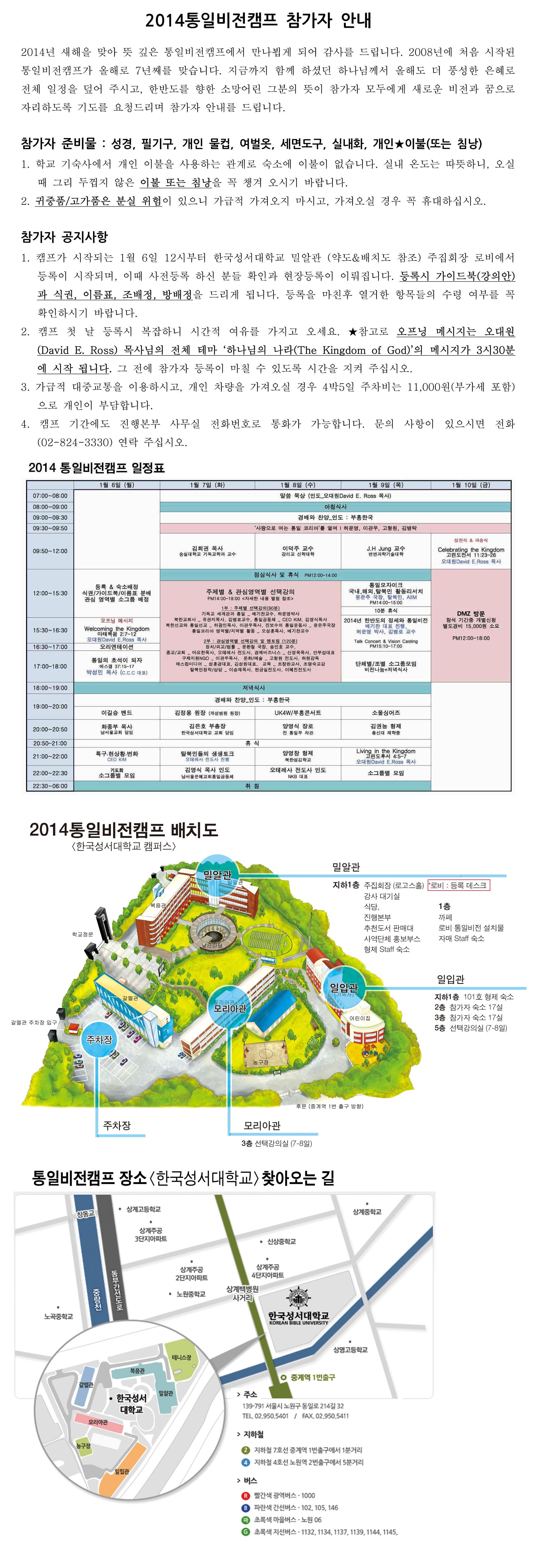 2014캠프_참가자 안내