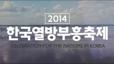 2014 한국열방부흥축제 국내투어