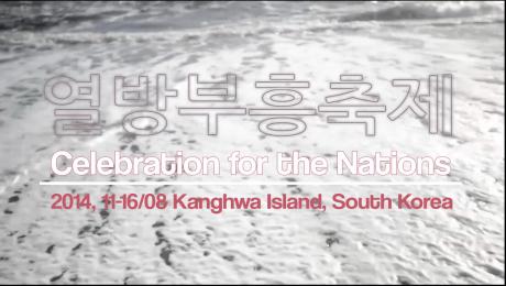2014 열방부흥축제 in 강화도